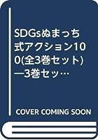 SDGsぬまっち式アクション100(全3巻セット)―3巻セット特典ポスターつき/図書館用堅牢製本図書