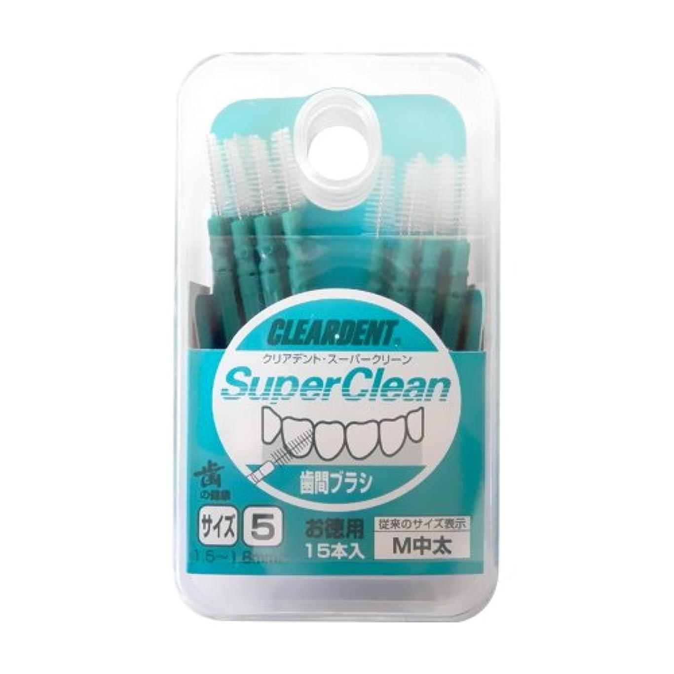 無自宅でとげクリアデント スーパークリーン お徳用 歯間ブラシ 15本入 (M)(グリーン)