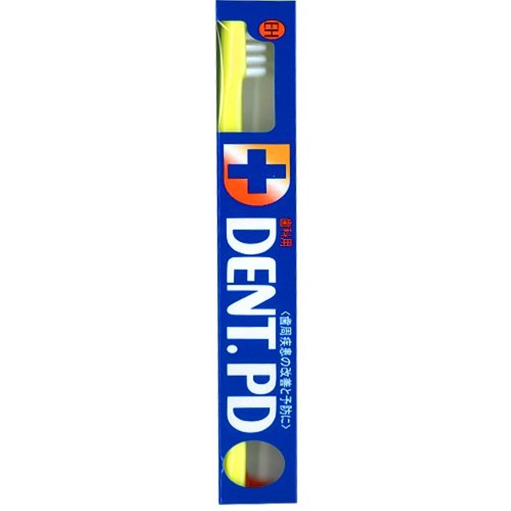 持つ遺棄されたリストライオン DENT.PD歯ブラシ 1本 EH (イエロー)