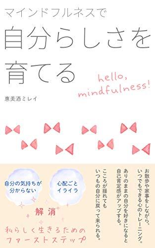 hello,mindfulness! マインドフルネスで自分らしさを育てる