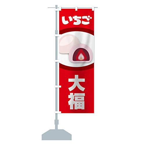 いちご大福 のぼり旗 サイズ選べます(ジャンボ90x270cm 左チチ)
