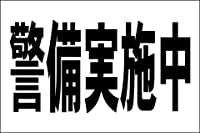 シンプル看板 「警備実施中」Lサイズ <マーク・英語表記・その他> 屋外可 (約H60cmxW91cm)