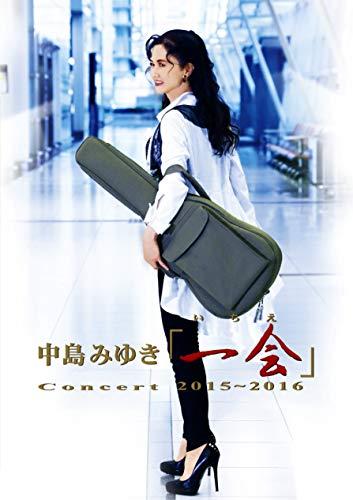【Amazon.co.jp限定】中島みゆきConcert「一会」(いちえ)2015~2016(DVD)(オリジナル・マスクケース付き)