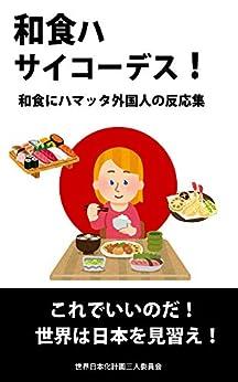 [世界日本化計画三人委員会]の和食はサイコーデス!: 和食にハマッタ外国人の反応集