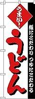 のぼり うどん No.H-73 [並行輸入品]