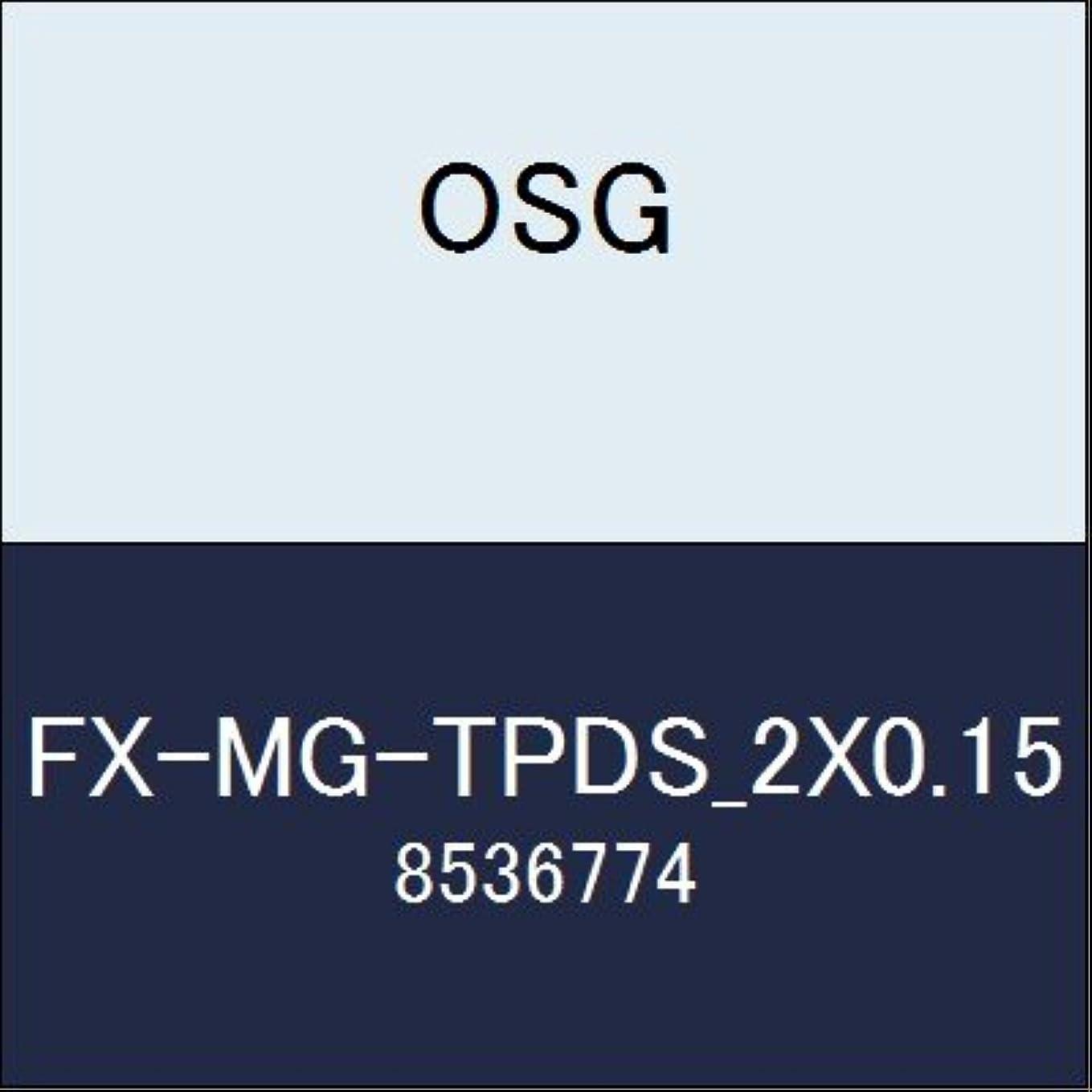 ゆるくコロニーミュートOSG エンドミル FX-MG-TPDS_2X0.15 商品番号 8536774