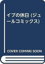 イブの休日 (ジュールコミックス)