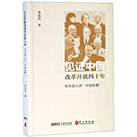 Witnessing the Forty Years of China's Reform And Opening-Up (Chinese Stories Told By International Friends) (Chinese Edition)