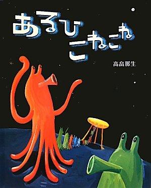 あるひ こねこね (ciel books)