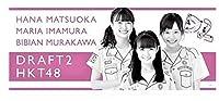 HKT48 松岡はな 今村麻莉愛 村川緋杏 タオル フレッシュメンバー イベント コンサート グッズ