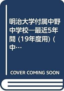 明治大学付属中野中学校―最近5年間 (19年度用) (中学校別入試問題集シリーズ (N5★))