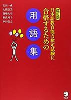 41ceEGK3uZL. SL200  - 日本語教育能力検定