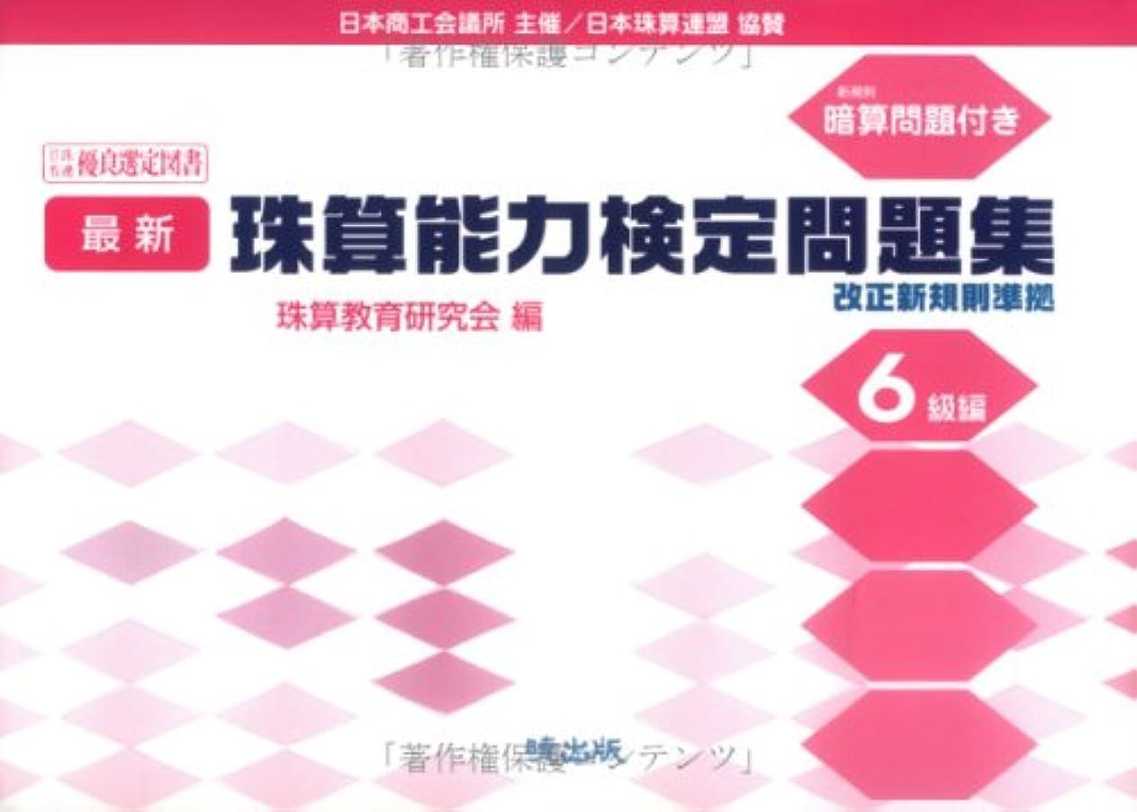 逸話足枷報酬の最新珠算能力検定問題集 6級編