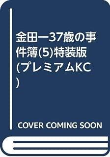 金田一37歳の事件簿(5)特装版 (プレミアムKC)
