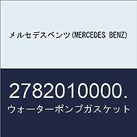 メルセデスベンツ(MERCEDES BENZ) ウォーターポンプガスケット 2782010000.