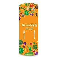 のぼり旗:おいらの洋食ランチ オレンジと白背景 1lunch02-05