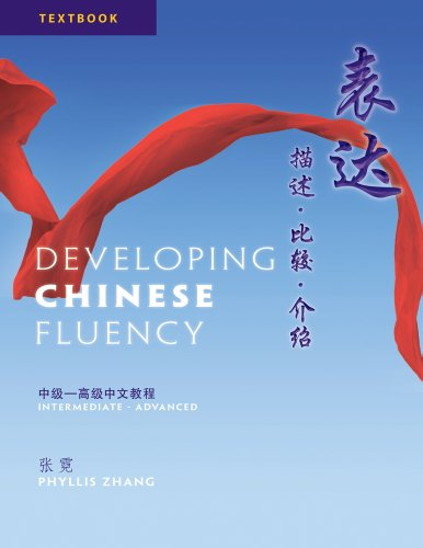 developing chinese fluency - 3