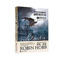 Rain Nohara Legend 4: Blood Dragon(Chinese Edition)