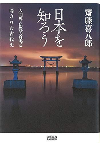 日本を知ろう 隠された古代史と仏教の真実 (文藝春秋企画出版)の詳細を見る