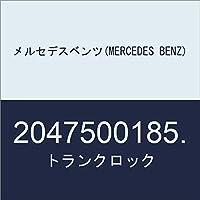 メルセデスベンツ(MERCEDES BENZ) トランクロック 2047500185.