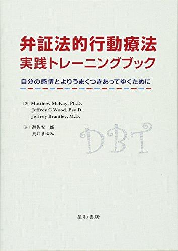 『弁証法的行動療法(DBT)のおすすめ本』