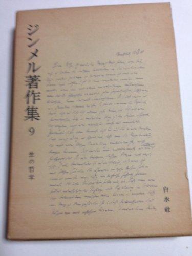 ジンメル著作集〈9〉生の哲学 (1977年)