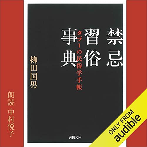 『禁忌習俗事典 タブーの民俗学手帳』のカバーアート