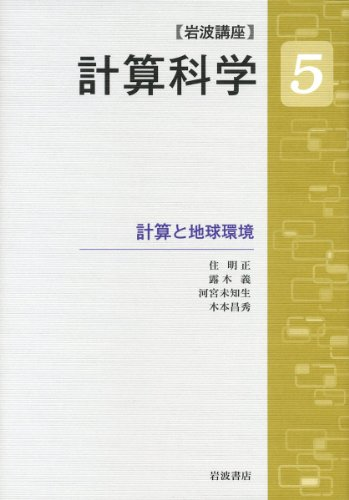 (Volume 5 Iwanami computational science course) and the Global Environment calculation (2012) ISBN: 4000113054 [Japanese Import]