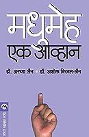 Madhumeha: Ek Aavhan