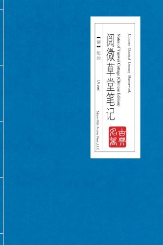 Notes of Yuewei Cottage (Chinese Edition)