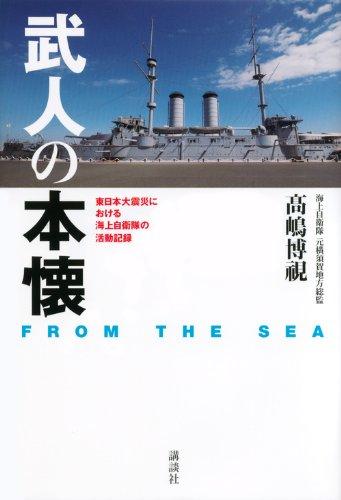 武人の本懐 FROM THE SEA 東日本大震災における海上自衛隊の活動記録の詳細を見る