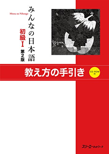 MINNA NO NIHONGO SHOKYU (1)/ TEACHER'S MANUAL