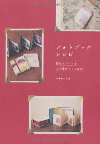 フォトブックレシピ―簡単アルバムと写真集のつくりかた