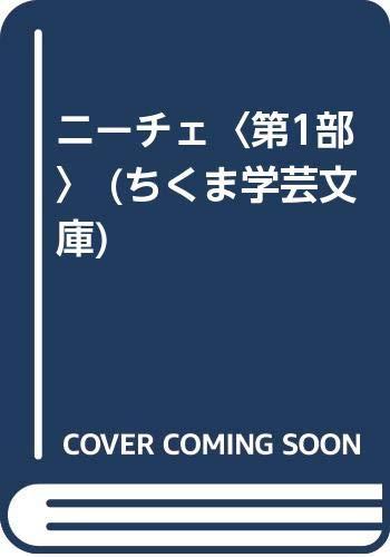 ニーチェ〈第1部〉 (ちくま学芸文庫)