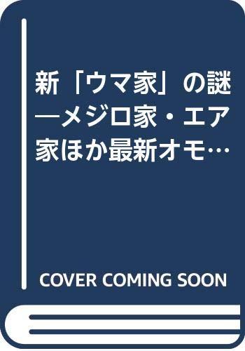 新「ウマ家」の謎―メジロ家・エア家ほか最新オモシロお家事情の詳細を見る