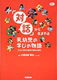 「対話」から生まれる乳幼児の学びの物語―子ども主体の保育の実践と環境 (Gakken保育Books)
