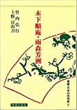 木下順庵・雨森芳洲 (叢書・日本の思想家)