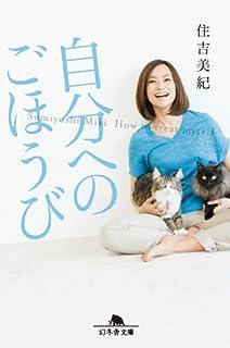 自分へのごほうび (幻冬舎文庫)