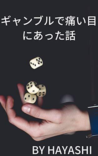 gyannburudeitaimeniattahanasi (Japanese Edition)
