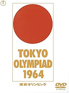 東京オリンピック [レンタル落ち]
