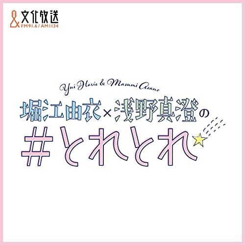 『堀江由衣×浅野真澄の#とれとれ』のカバーアート