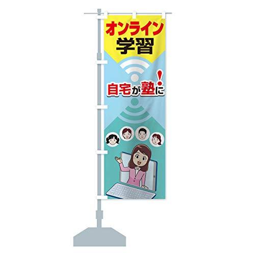 オンライン学習 のぼり旗 サイズ選べます(ショート60x150cm 左チチ)
