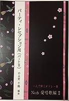 琴 『パーティ レセプション 用 (パート2) 一人で弾くメドレー集 NO.6 愛唱歌編Ⅱ』 水野千鶴編曲 箏 楽譜 koto