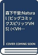 森下千里:Natural [ビッグコミックスピリッツVHS] (<VHS>)