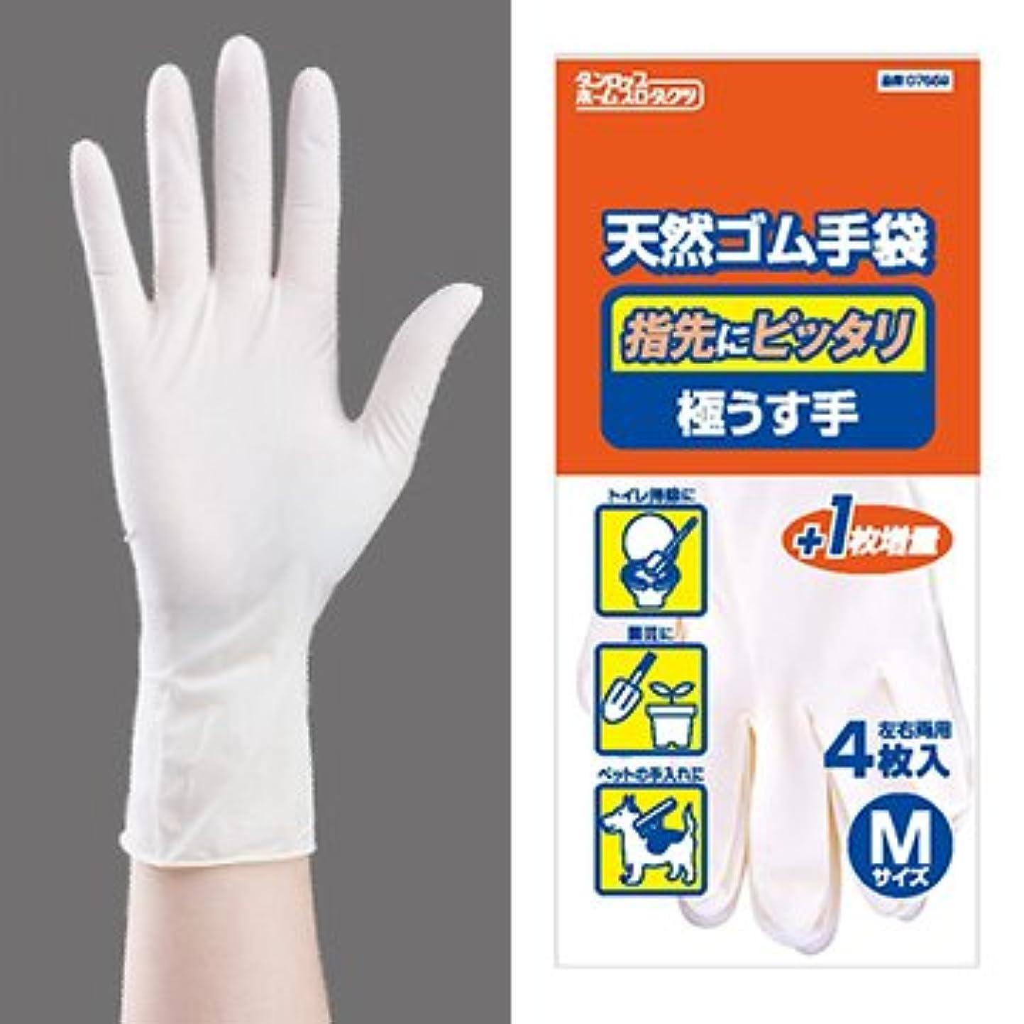食い違い怒ってミシン目天然ゴム極うす手袋 4枚+1枚入