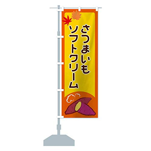 さつまいもソフトクリーム のぼり旗 サイズ選べます(ハーフ30x90cm 左チチ)