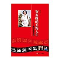 Hakka sister regrets in life: the autobiography Gan Ying Huang(Chinese Edition)