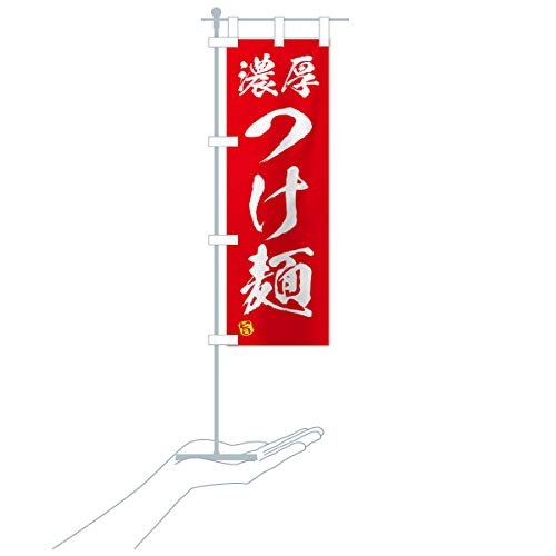 卓上ミニ濃厚つけ麺 のぼり旗 サイズ選べます(卓上ミニのぼり10x30cm 立て台付き)