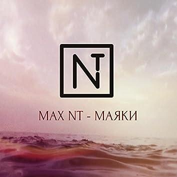 Маяки