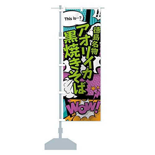 アオリイカ黒焼きそば のぼり旗(レギュラー60x180cm 左チチ 標準)